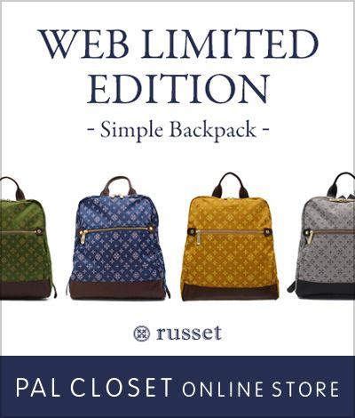 WEB限定シンプルバックパック