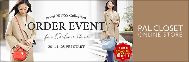 2017SS ORDER EVENT