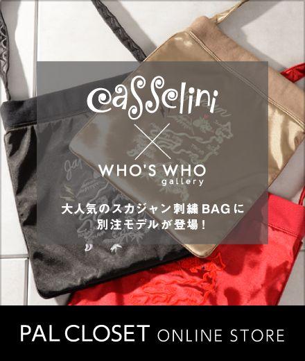 スカジャン刺繍BAG