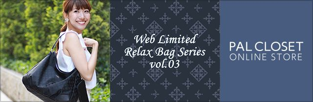 WEB LIMITED RELAX BAG SERIES