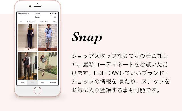 【Snap】ショップスタッフならではの着こなしや、最新コーディネートをご覧いただけます。FOLLOWしているブランド・ショップの情報を見たり、スナップをお気に入り登録する事も可能です。