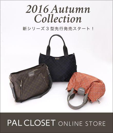 2016 Autumn Collection