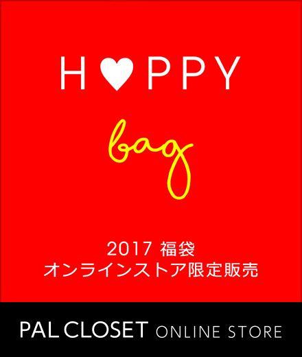 Loungedress(ラウンジドレス) | PAL CLOSET | 福袋