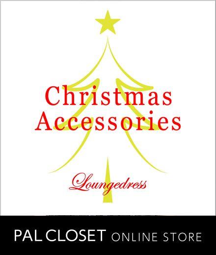 Loungedress(ラウンジドレス) | PAL CLOSET | Xmasaccessory
