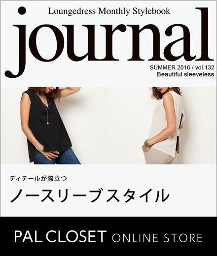 Loungedress(ラウンジドレス) | PAL CLOSET | journal13