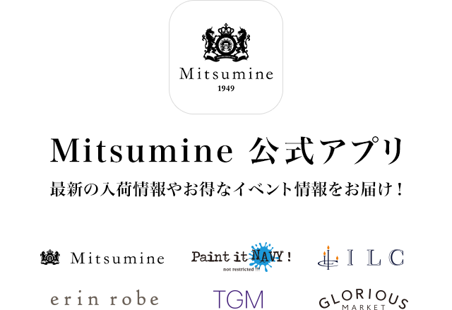 Mitsumine 公式アプリ 最新の入荷情報やお得なイベント情報をお届け!